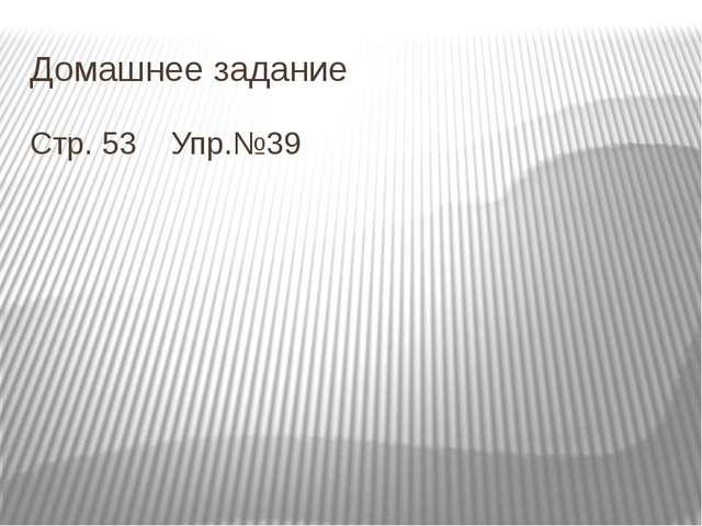 Домашнее задание Стр. 53 Упр.№39
