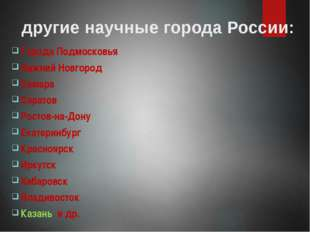 другие научные города России: Города Подмосковья Нижний Новгород Самара Сарат