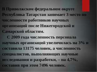В Приволжском федеральном округе Республика Татарстан занимает 3 место по чис