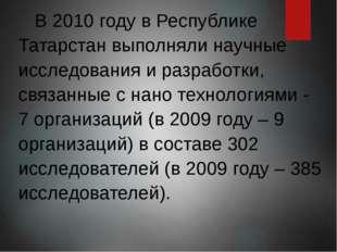 В 2010 году в Республике Татарстан выполняли научные исследования и разработк