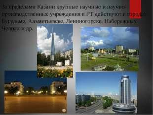 За пределами Казани крупные научные и научно-производственные учреждения в РТ