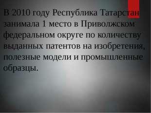 В 2010 году Республика Татарстан занимала 1 место в Приволжском федеральном о