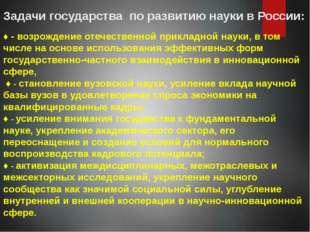 Задачи государства по развитию науки в России: ♦ - возрождение отечественной