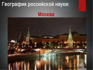 Москва География российской науки: