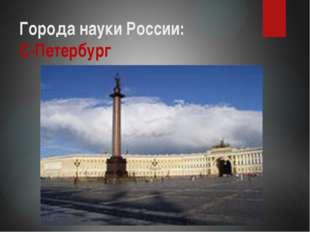 Города науки России: С-Петербург