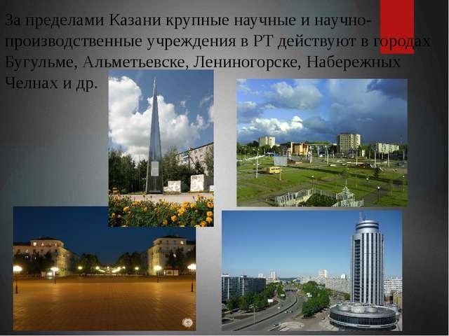 За пределами Казани крупные научные и научно-производственные учреждения в РТ...
