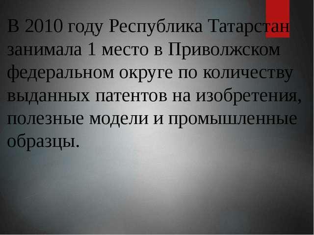 В 2010 году Республика Татарстан занимала 1 место в Приволжском федеральном о...