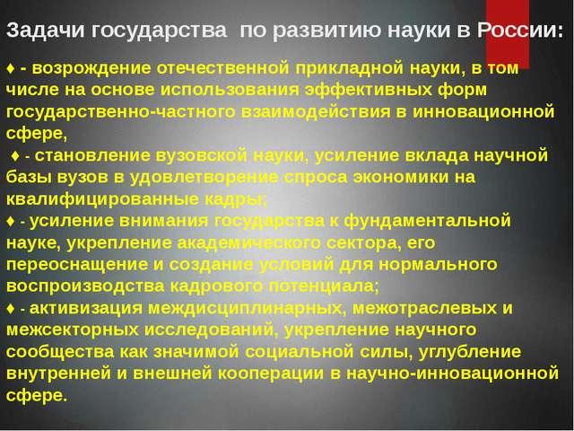 Задачи государства по развитию науки в России: ♦ - возрождение отечественной...