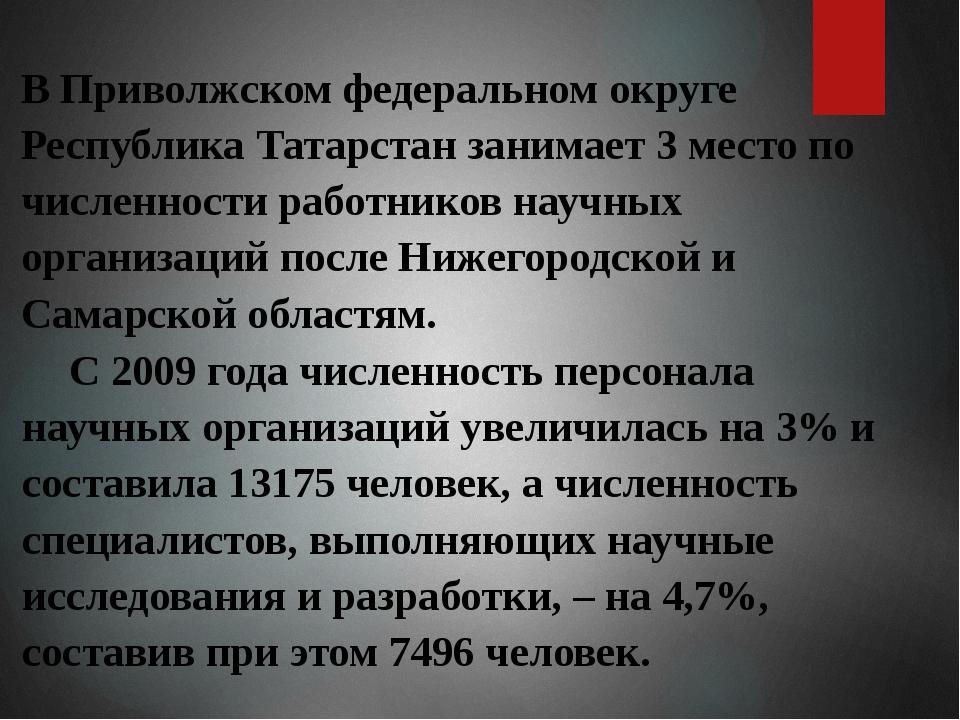 В Приволжском федеральном округе Республика Татарстан занимает 3 место по чис...