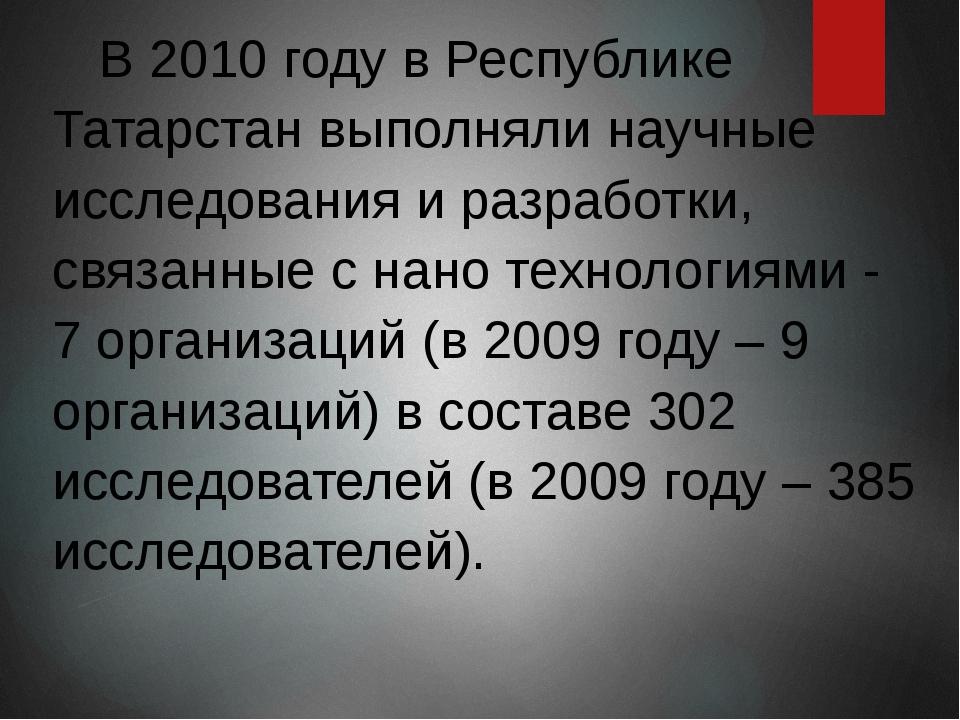 В 2010 году в Республике Татарстан выполняли научные исследования и разработк...