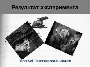 Результат эксперимента Полиграф Полиграфович Шариков