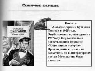 Повесть «Собачье сердце» Булгаков написал в 1925 году. Опубликовано произвед