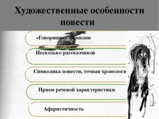 Художественные особенности повести «Говорящие» фамилии Несколько рассказчиков
