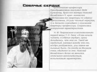 Прототипом профессора Преображенского послужил дядя Булгакова, брат его мате