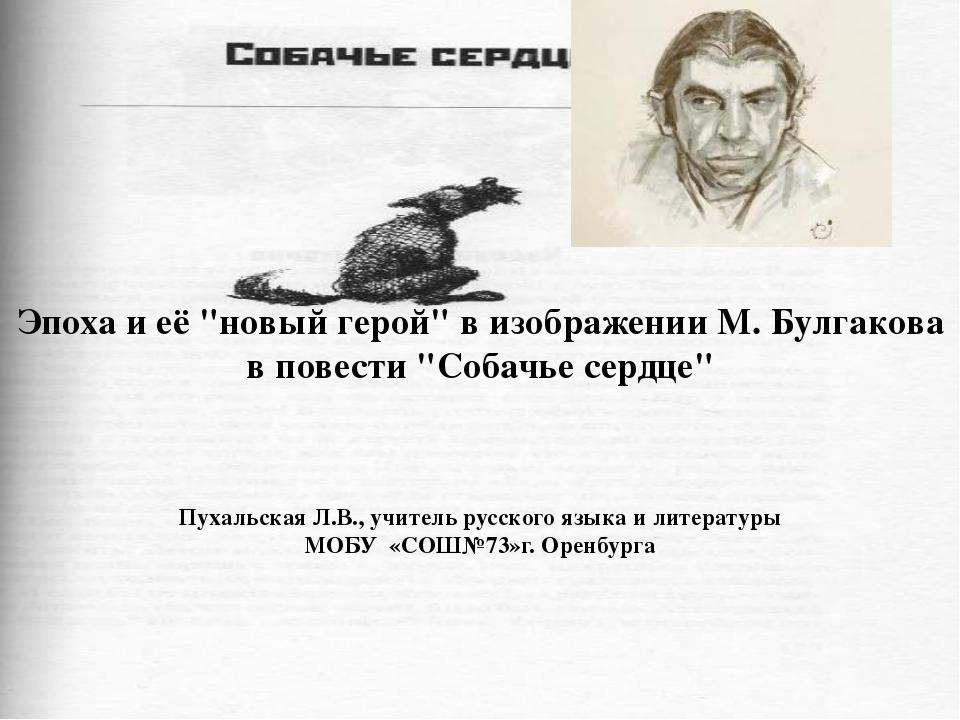 """Эпоха и её """"новый герой"""" в изображении М. Булгакова в повести """"Собачье сердце..."""