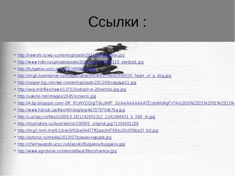 Ссылки : http://newsrb.ru/wp-content/uploads/2012/09/sharikov.jpg http://www....