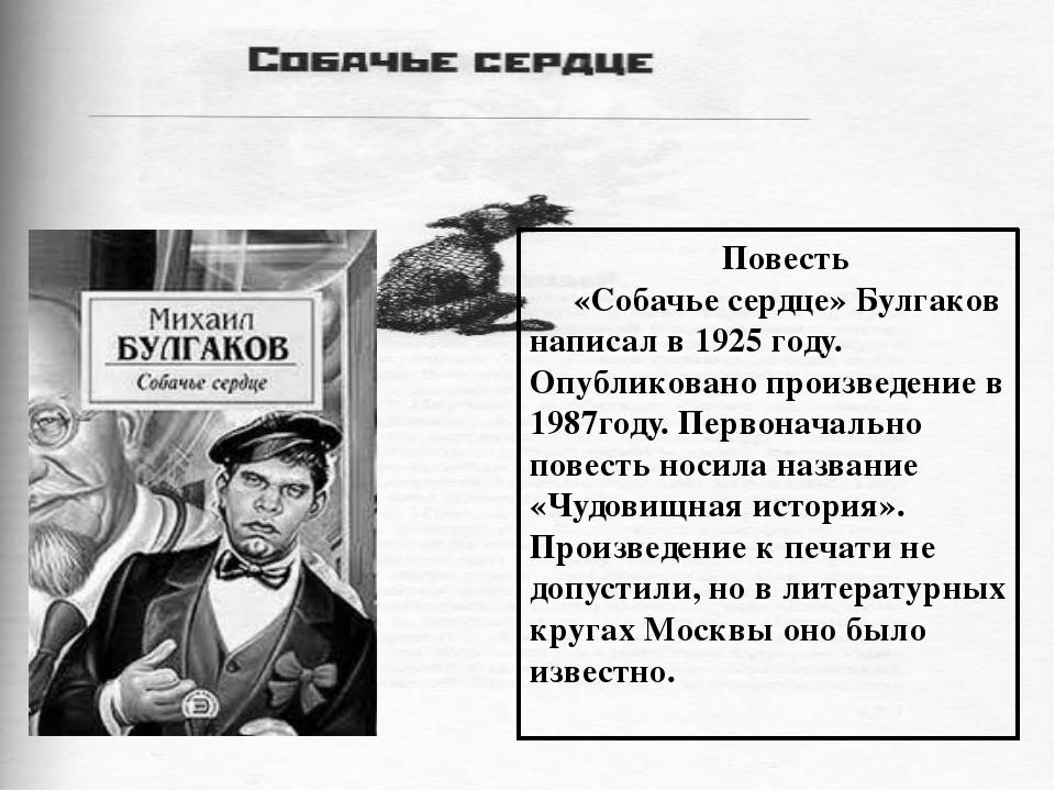 Повесть «Собачье сердце» Булгаков написал в 1925 году. Опубликовано произвед...