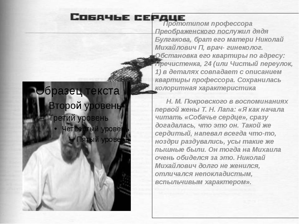 Прототипом профессора Преображенского послужил дядя Булгакова, брат его мате...
