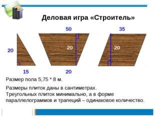 Деловая игра «Строитель» Размер пола 5,75 * 8 м. Размеры плиток даны в сантим