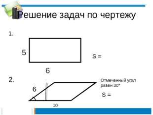 Решение задач по чертежу