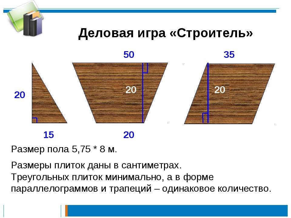 Деловая игра «Строитель» Размер пола 5,75 * 8 м. Размеры плиток даны в сантим...