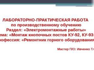 ЛАБОРАТОРНО-ПРАКТИЧЕСКАЯ РАБОТА по производственному обучению Раздел: «Элект