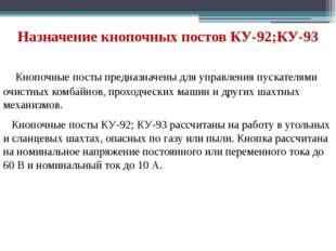 Назначение кнопочных постов КУ-92;КУ-93 Кнопочные посты предназначены для упр