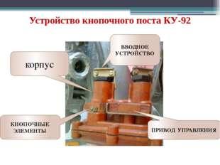 Устройство кнопочного поста КУ-92 корпус ВВОДНОЕ УСТРОЙСТВО КНОПОЧНЫЕ ЭЛЕМЕНТ