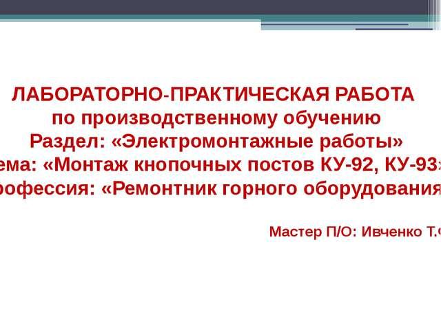 ЛАБОРАТОРНО-ПРАКТИЧЕСКАЯ РАБОТА по производственному обучению Раздел: «Элект...