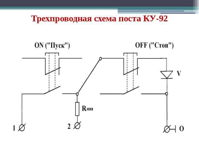 Трехпроводная схема поста КУ-92