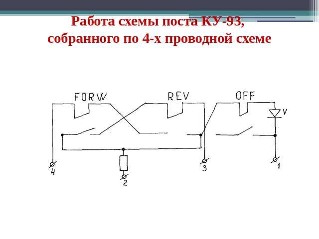 Работа схемы поста КУ-93, собранного по 4-х проводной схеме