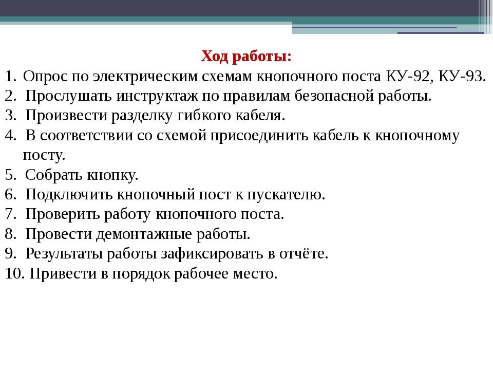 Ход работы: Опрос по электрическим схемам кнопочного поста КУ-92, КУ-93. 2. П...