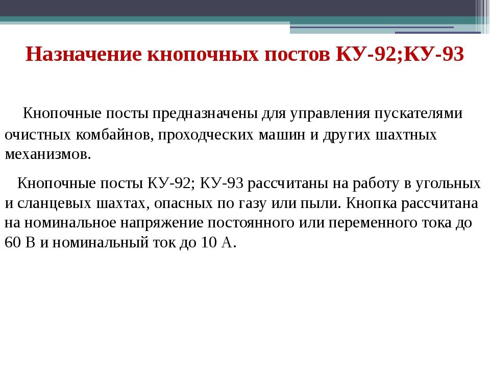 Назначение кнопочных постов КУ-92;КУ-93 Кнопочные посты предназначены для упр...