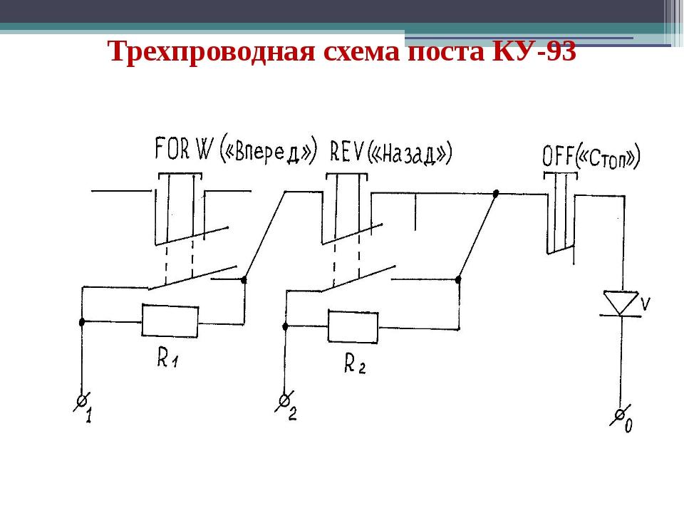 Трехпроводная схема поста КУ-93