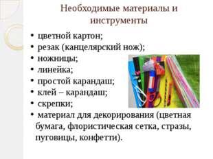 Необходимые материалы и инструменты цветной картон; резак (канцелярский нож);