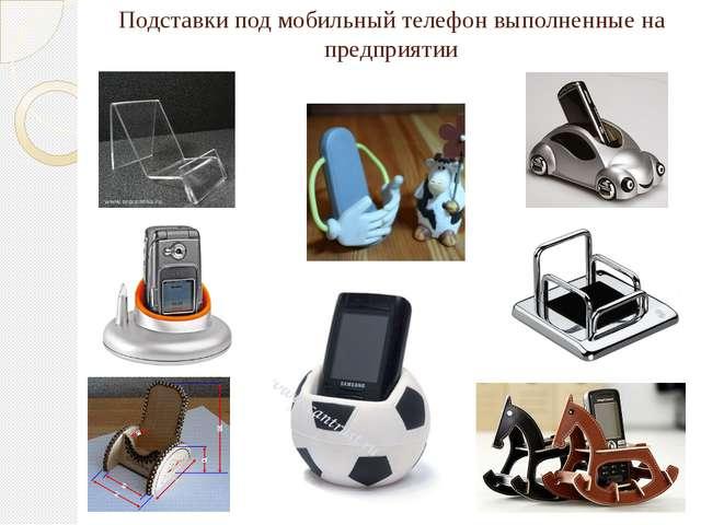 Подставки под мобильный телефон выполненные на предприятии