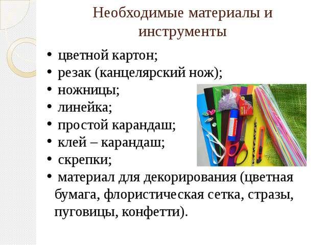 Необходимые материалы и инструменты цветной картон; резак (канцелярский нож);...