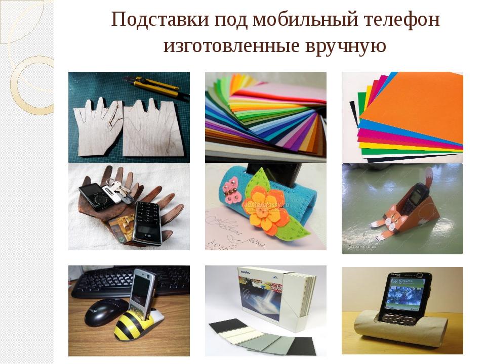 Подставки под мобильный телефон изготовленные вручную