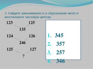 3. Найдите закономерность в образовании чисел и восстановите числовую цепочк