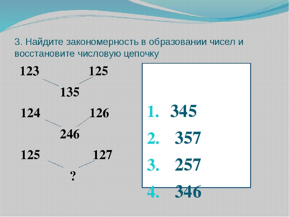 3. Найдите закономерность в образовании чисел и восстановите числовую цепочк...