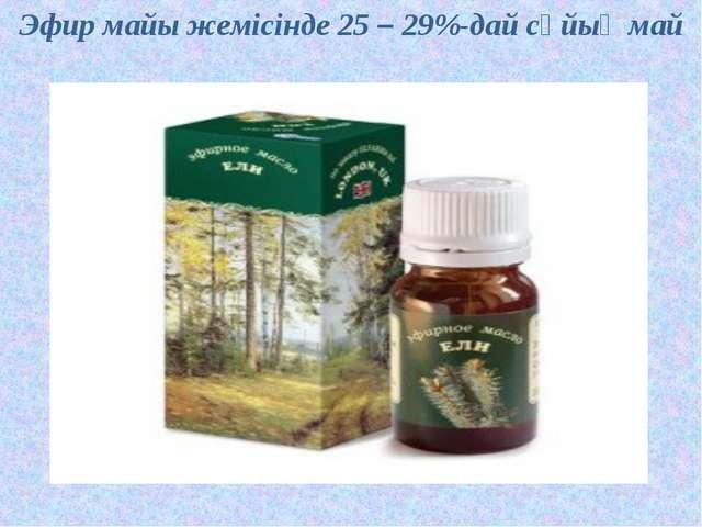 Эфир майы жемісінде 25 – 29%-дай сұйық май