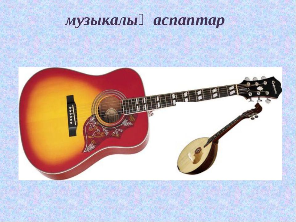 музыкалық аспаптар