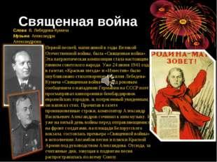 Священная война Слова В. Лебедева-Кумача Музыка Александра Александрова Перво