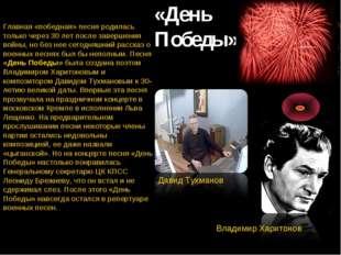 композитор «День Победы» Главная «победная» песня родилась только через 30 ле