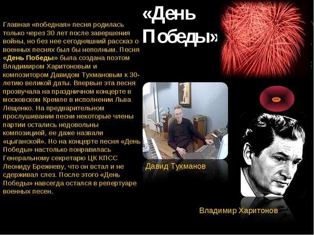 композитор «День Победы» Главная «победная» песня родилась только через 30 ле...