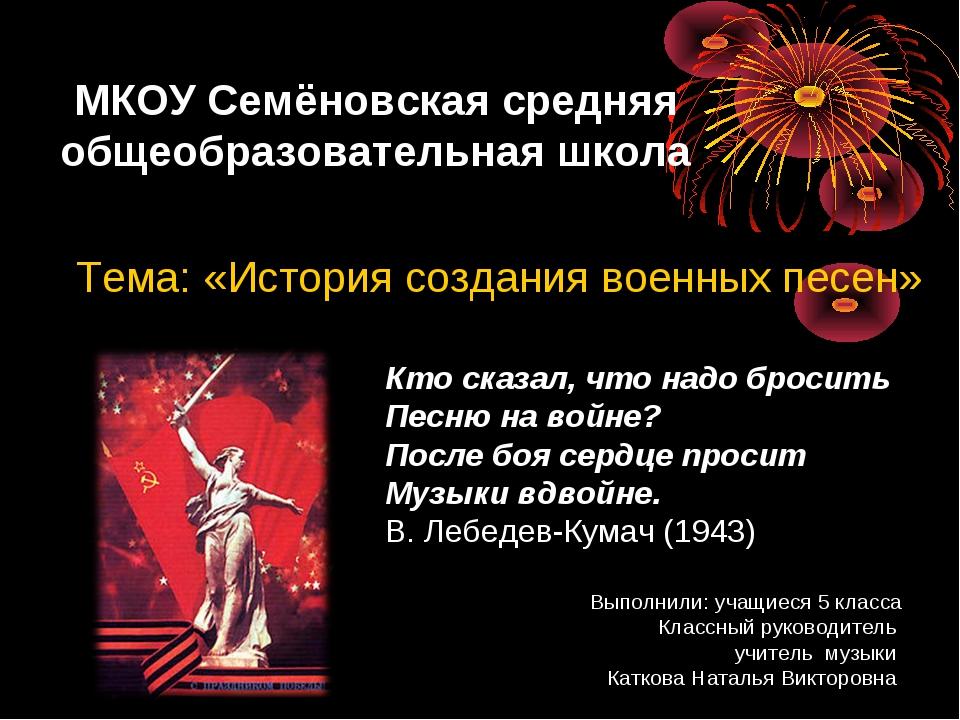 МКОУ Семёновская средняя общеобразовательная школа Тема: «История создания в...