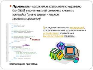 Программа- изложение алгоритма специально для ЭВМ в понятных ей символах, сл