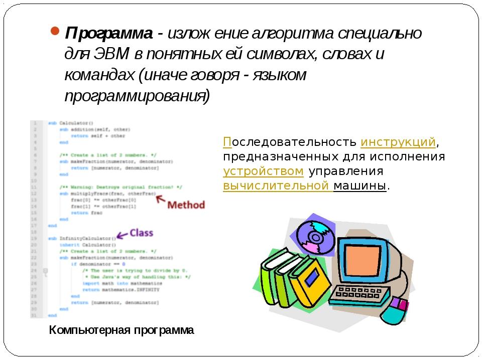 Программа- изложение алгоритма специально для ЭВМ в понятных ей символах, сл...