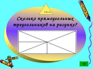 Сколько прямоугольных треугольников на рисунке?