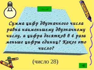 Сумма цифр двузначного числа равна наименьшему двузначному числу, а цифра дес
